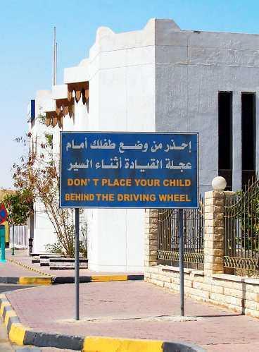 """Sätt inte ditt barn bakom drivhjulet? Eller menar de ratten, steering wheel? Eva Appelgren var i Hurghada i Egypten för en tid sedan. """"Jag gillar att fota lite udda motiv och kunde inte motstå att föreviga denna skylt"""", skriver hon."""