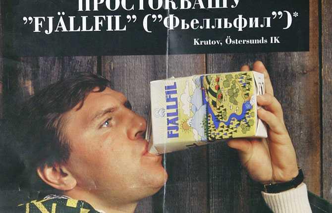 Under sin tid i Jämtland fick Krutov chansen att göra reklam för en svensk klassiker – fjällfilen.