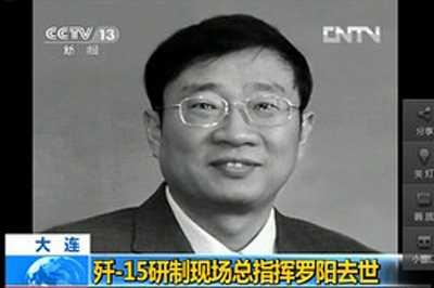 ...ingenjören Luo Yang blev så rörd att han dog.