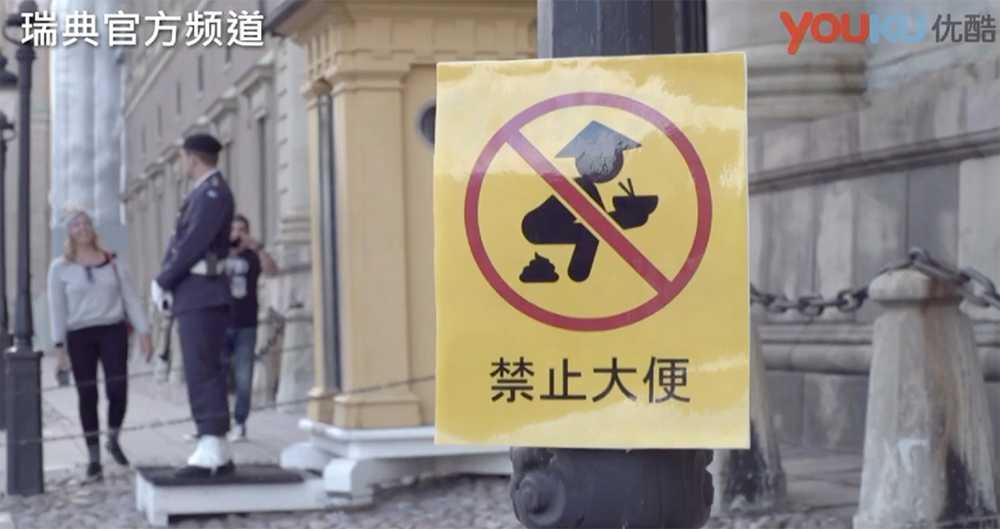 """""""Svenska nyheter"""" skämtade om kinesiska turister."""