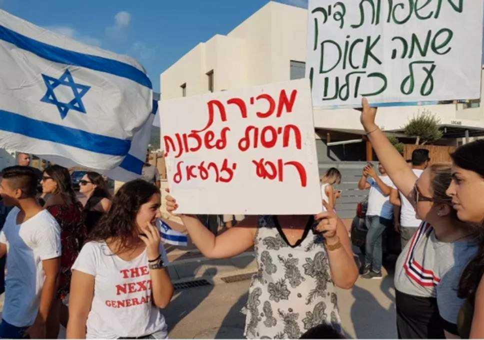 Demonstrationer i Afula.