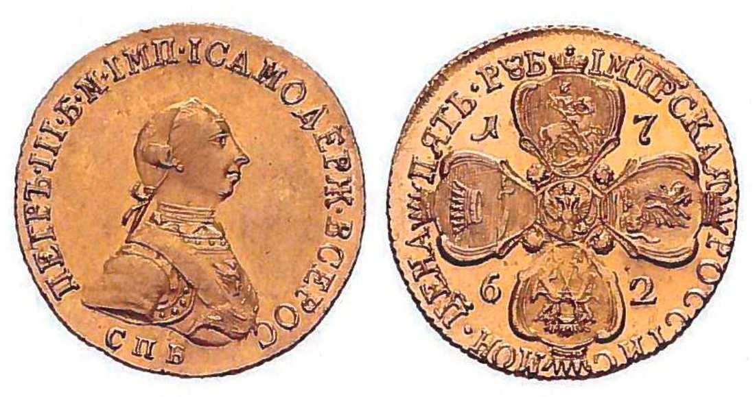 Ryska myntet 5 rubel som såldes för 97 500 schweizerfranc, 730 000 kronor.