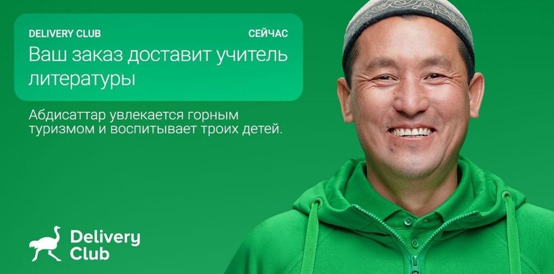 """""""Din beställning kommer att levereras av en litteraturlärare"""", skryter matleveransföretaget Delivery club på sina reklamaffischer."""