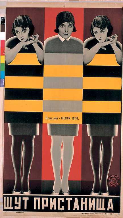 """Six girls seeking shelters"", Georgij och Vladimir Stenberg, 1928."