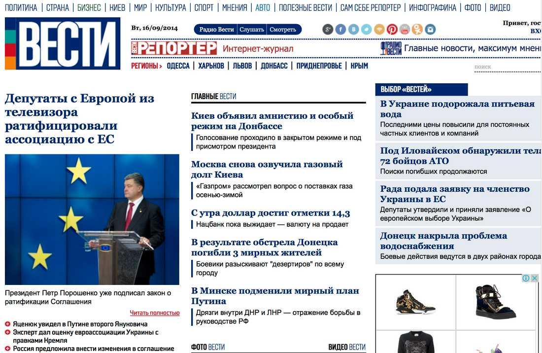 Vesti är Ukrainas största oberoende tidning.