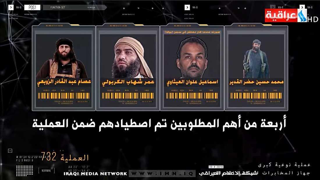 Bild från Irakiska statstelevisionen på fyra av de gripna terroristerna.