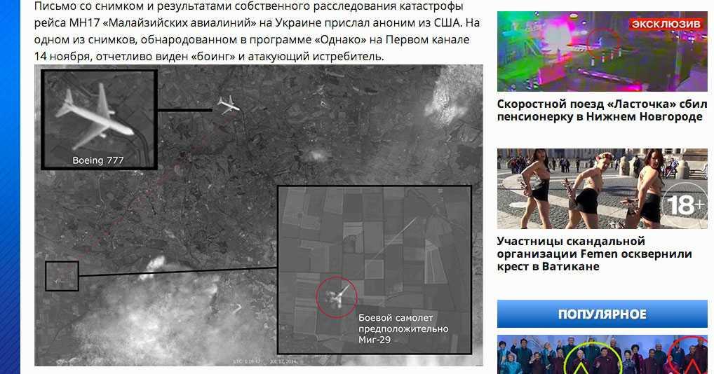 Bilden på ryska sajten Life news. Den har av experter bedömts vara en förfalskning.