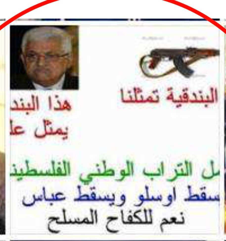 """Ett av många exempel är en av männen, som delat en bild med texten: """"Geväret representerar oss. Hela den nationella palestinska sanden. Ner med Abbas, ner med Oslo. Ja till den väpnade kampen"""", stod det enligt förundersökningen."""