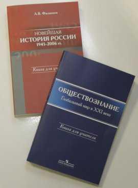 Den nya ryska historieboken, till vänster, ska lära ryska skolbarn känna stolthet för sitt land.