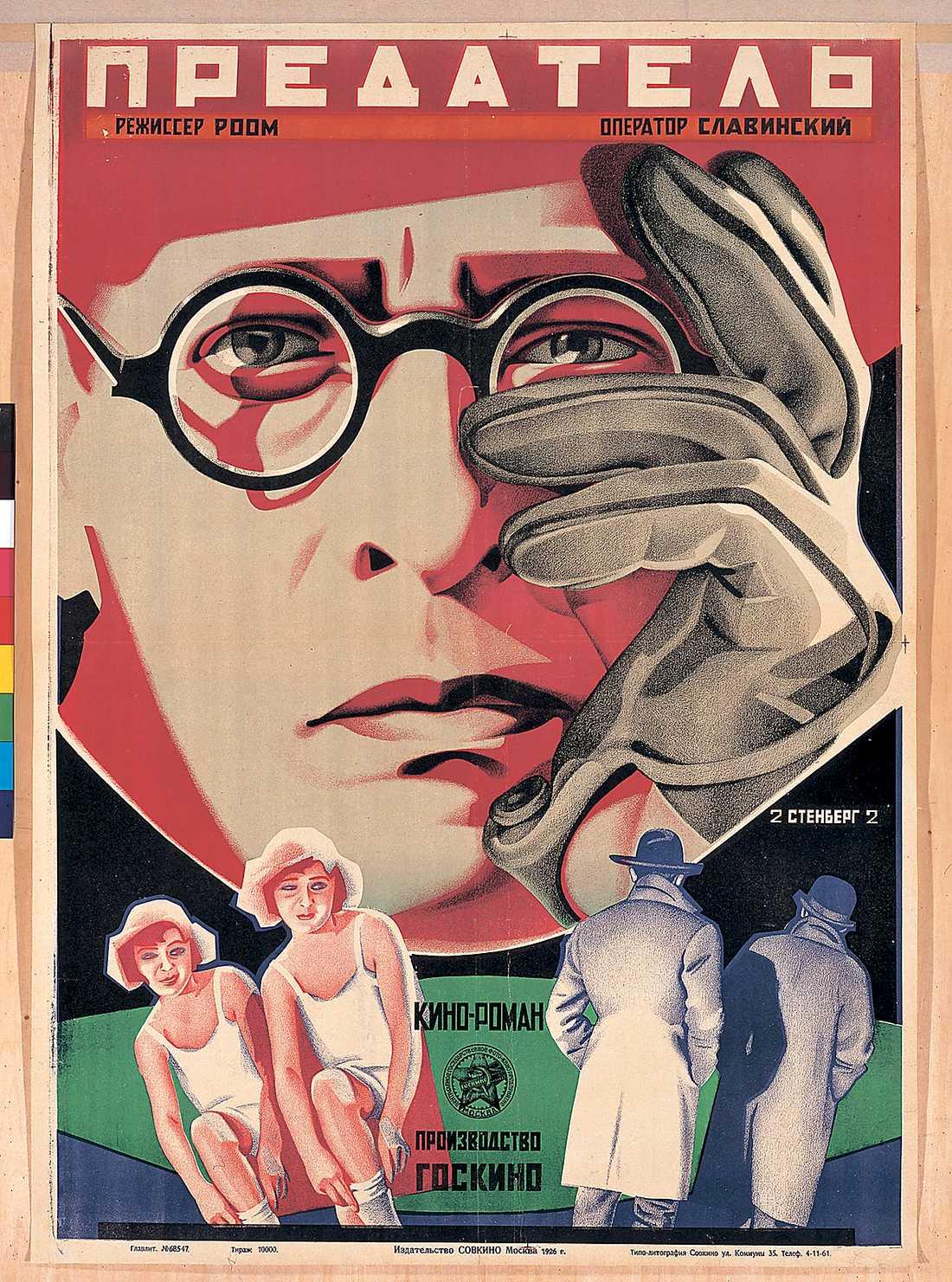 """""""The Traitor"""", Georgij och Vladimir Stenberg, 1929."""