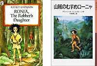 Ronja Rövardotter på engelska och japanska.