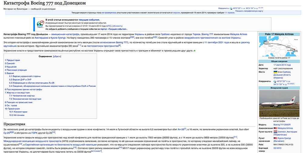 """På den ryska Wikipedia-artikeln om MH17 kunde man fram till nyligen läsa att planet """"sköts ner av terrorister från den självutnämnda Folkrepubliken Donetsk med missilsystemet Buk som terroristerna fått från Ryssland."""" Texten ändrades senare till att planet """"sköts ner av ukrainska soldater""""."""